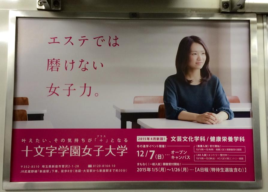 なんかため息出ちゃう…。学生は、4年と何百万もかけて女子力磨きに行くんじゃないんだよ! http://t.co/VNq2aNJyGt