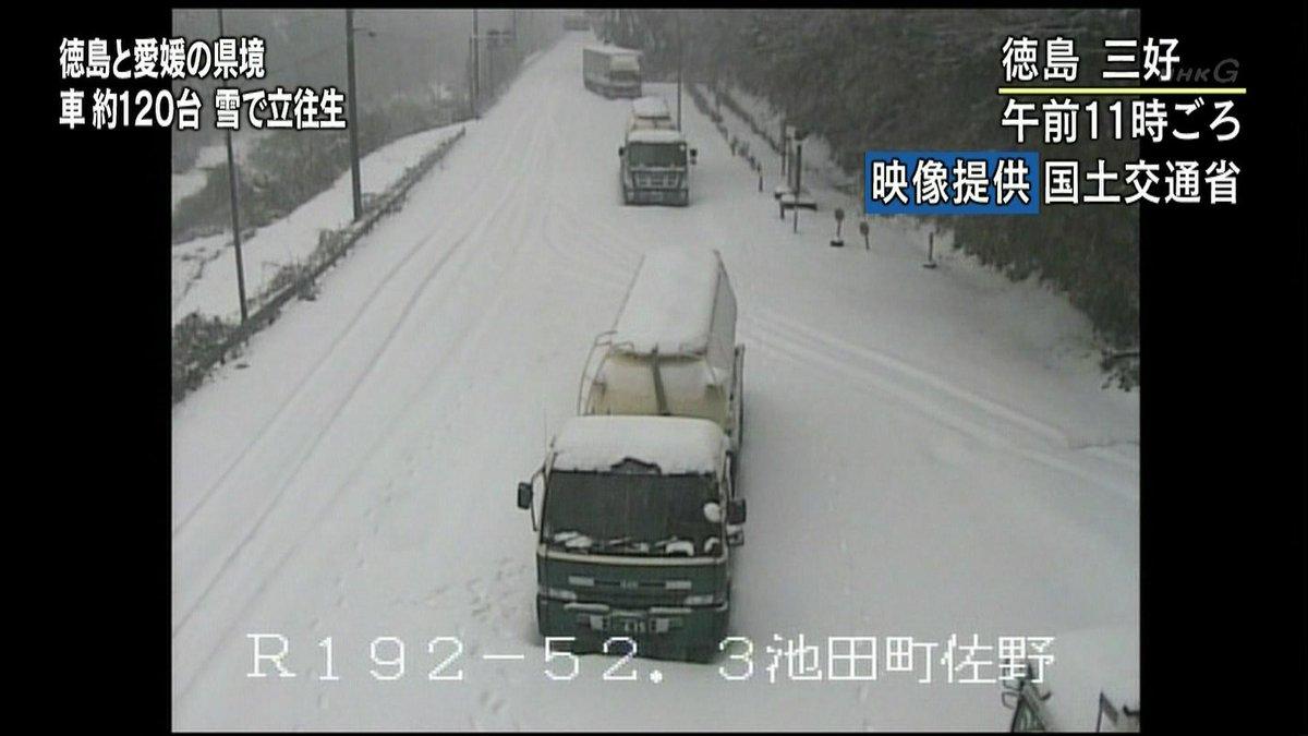 無事脱出した様ですね http://t.co/rXHU0k8Dd3 RT @zonasan1972: RT @Tatchin_TM: 徳島と愛媛の県境 車約120台 雪で立ち往生 こんなにも雪降ってるのか(゚д゚)! http://t.co/FixgWw9U4u