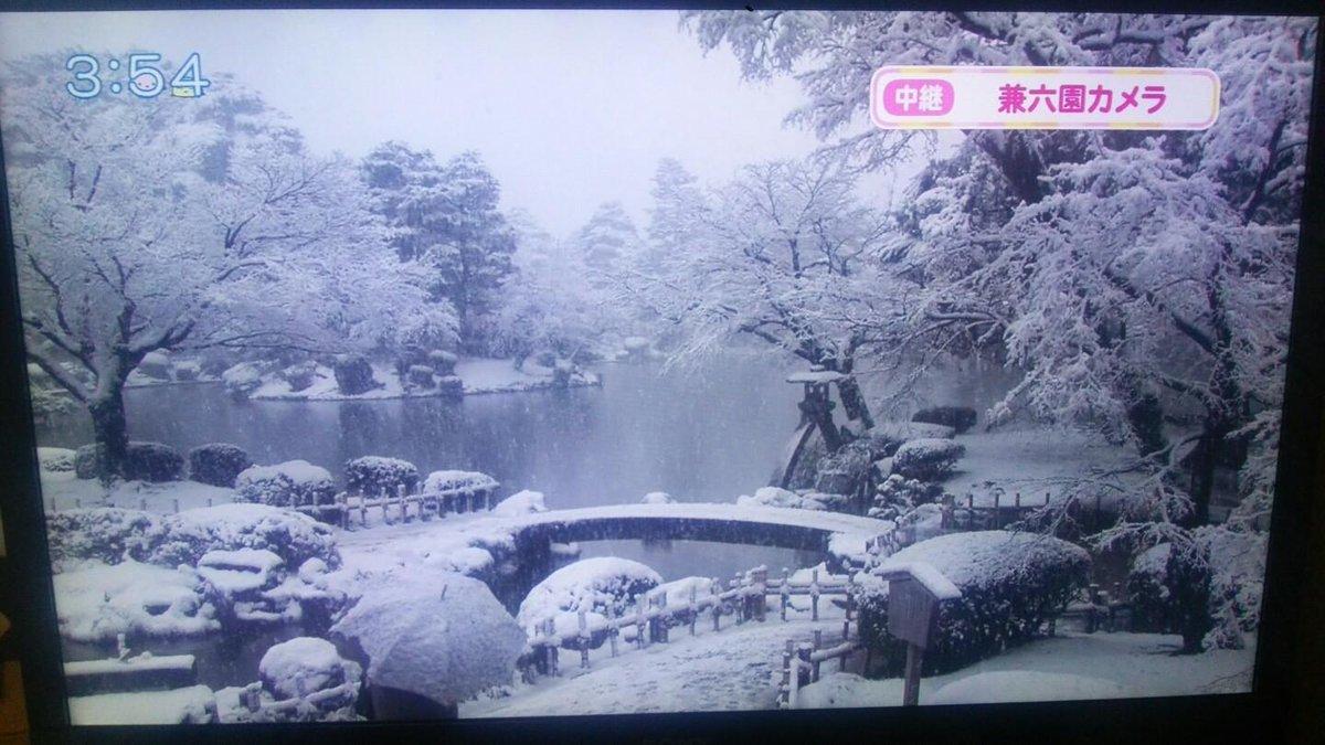 (中継カメラより)現在の兼六園…だそうなww (@ 兼六園 (Kenroku-en Garden) in 金沢市, 石川県) https://t.co/MRpVX81ScN http://t.co/EmLeQRngBk