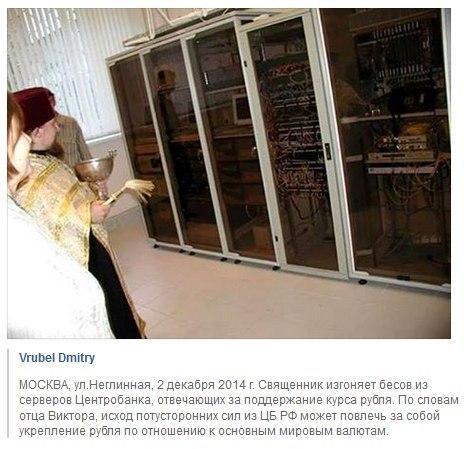 Отток капитала с российского фондового рынка удвоился - Цензор.НЕТ 4040