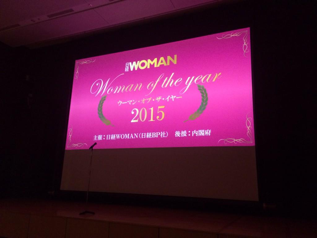 日経ウーマンのウーマン オブ ザ イヤー 準大賞を受賞しました。ありがとうございます http://t.co/viiRtgW6fc