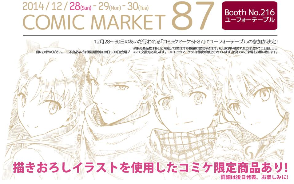 コミックマーケット参加決定&特設サイト公開―参加タイトルの発表です!『Fate/stay night』/『Fate/ステイナイトカフェ』/『Fate/hollow ataraxia』!