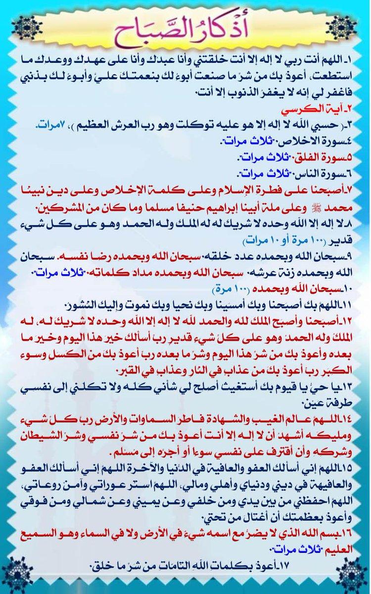 """المكتبة الإباضية en Twitter: """"بطاقة أذكار الصباح والمساء.. نقلاً من تحفة الأبرار للشيخ سعيد بن مبروك القنوبي للتحميل http://t.co/x4pL4J1QwM الصورة http://t.co/vbjRu4gBGd"""""""
