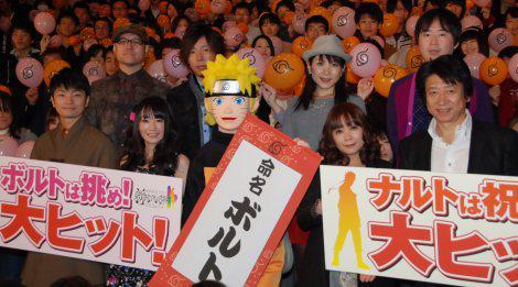 STAGE Naruto