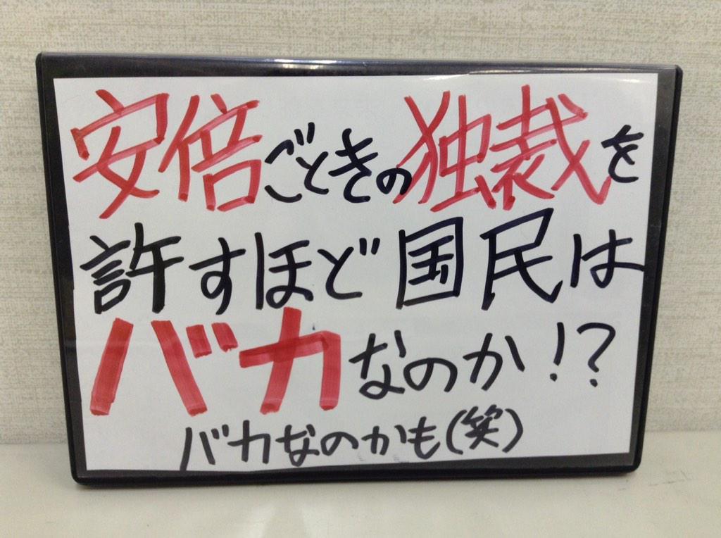 東京7区 中野区本町4丁目の町会の掲示板に置いてありました。 7区住民はフェアな選挙を望んでいます。  フェアに戦いましょうよ…。 http://t.co/waPFS9y0Ah