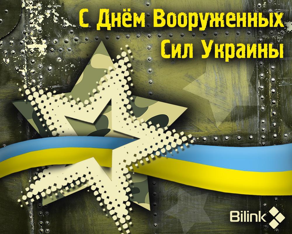 установка, рекомендации поздравления мужчин с днем украинской армии тому это единственный