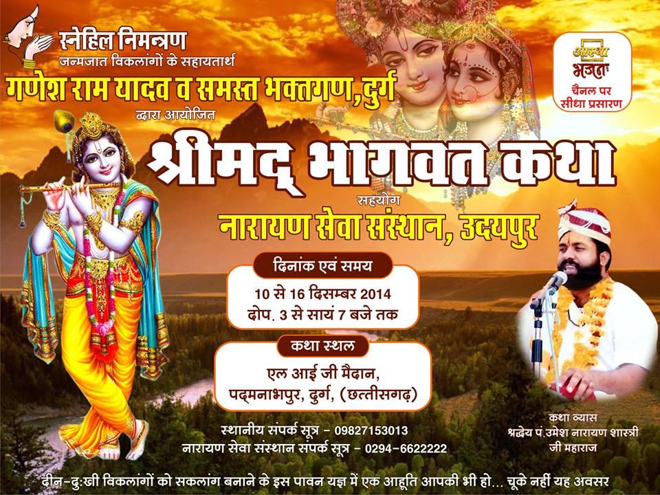 Bhagwat Katha Wallpaper Shrimad Bhagwat Katha Video