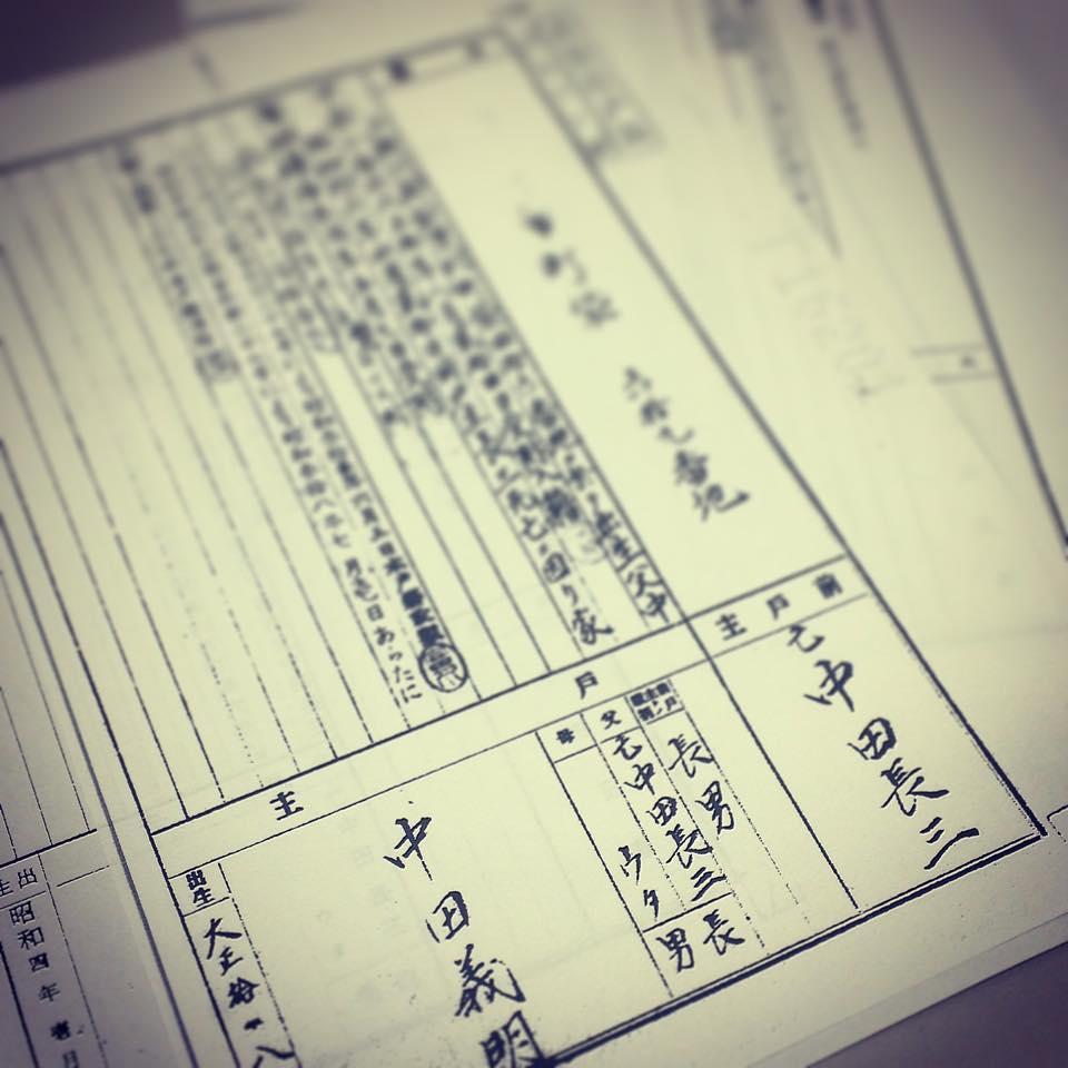 ツィートするのも嫌なのですがこの話題を終わらせたいので戸籍謄本つきで今一度。私は帰化もして無ければ、両親も祖父母も日本生まれの日本育ちの日本国籍です。 http://t.co/XeetYbgU8I