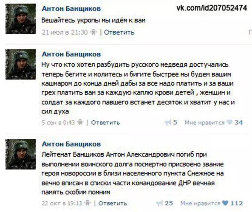 Бандиты Козицына убили двоих мирных жителей на Луганщине, - Москаль - Цензор.НЕТ 228