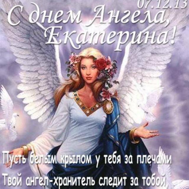 поздравление с днем рождения ангела екатерины нее более компактный