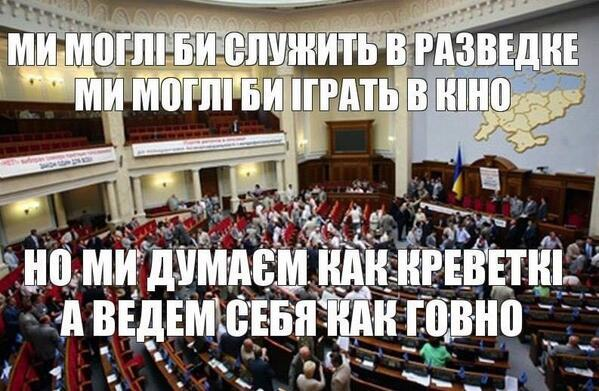 Ярема требует поменять закон о люстрации: Под него попал борец с режимом нардеп Карпунцов - Цензор.НЕТ 2721