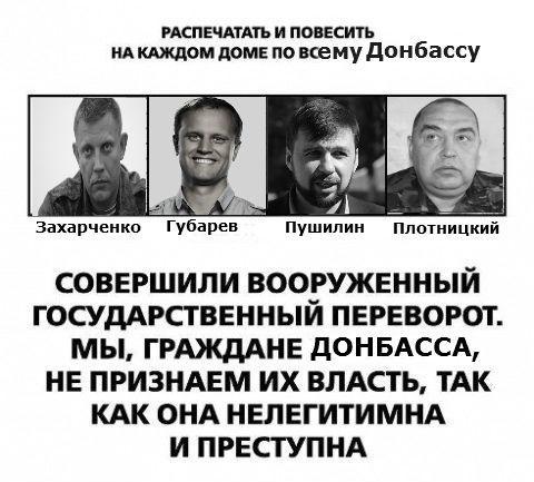 """""""Предатель своего народа"""", - родители луганского террориста Плотницкого сбежали со своего села на Буковине, а его бабушка живет в приюте - Цензор.НЕТ 1050"""