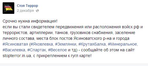 """Террористы 8 раз атаковали """"киборгов"""" в аэропорту Донецка. Все нападения отбиты, - СНБО - Цензор.НЕТ 4695"""