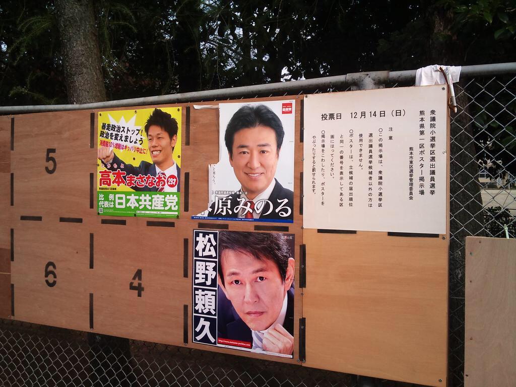 私のポスターが破られてる掲示板を所々見かけます。皆さんも犯罪行為を見かけたら場所を教えてください。正々堂々と勝負したいものです。 http://t.co/9IAZWvXzQP