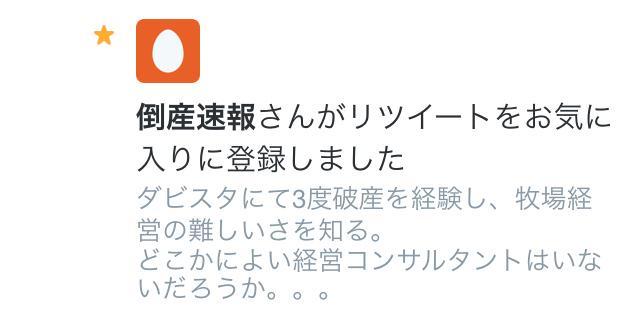 倒産速報さん、はやまるなw http://t.co/TTCLtFjcFy