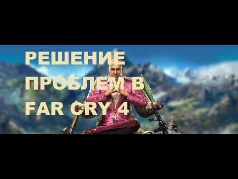 far cry 4 карта