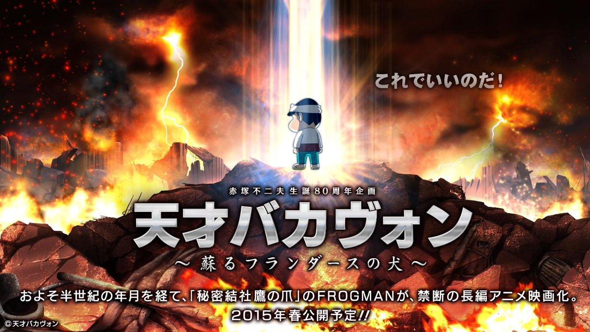 マジでw RT @1up_news: 人間への復讐に燃えるネロとパトラッシュにバカボン一家が挑む! アニメ映画『天才バカヴォン~蘇るフランダースの犬~』の公開日が5月23日に正式決定 http://t.co/LjnasTq3gt http://t.co/8Y0PNZVRi3