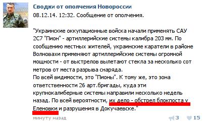 Угольный менеджер Януковича при поддержке нынешнего главы АП лоббирует закупку российского угля через кипрские оффшоры, – Чорновол - Цензор.НЕТ 2560