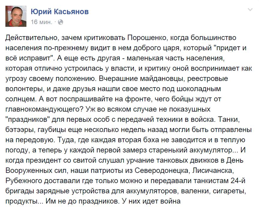Суд помог Ставицкому, Присяжнюку и Иванющенко сохранить выведенные госактивы - Цензор.НЕТ 90
