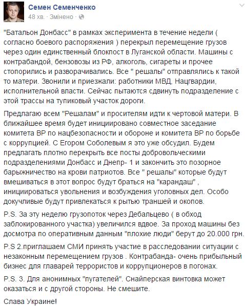 Под Счастьем задержаны два грузовика с водкой и сигаретами для боевиков, - СБУ - Цензор.НЕТ 179