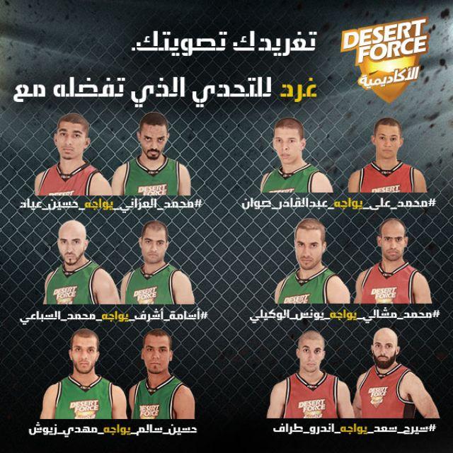 """حسين سالم: Desert Force On Twitter: """"قم بعمل ريتويت للمقاتل الأفضل"""