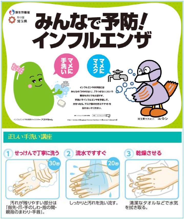 埼玉県内でインフルエンザが流行の兆し。今後、拡大も予想さ ...