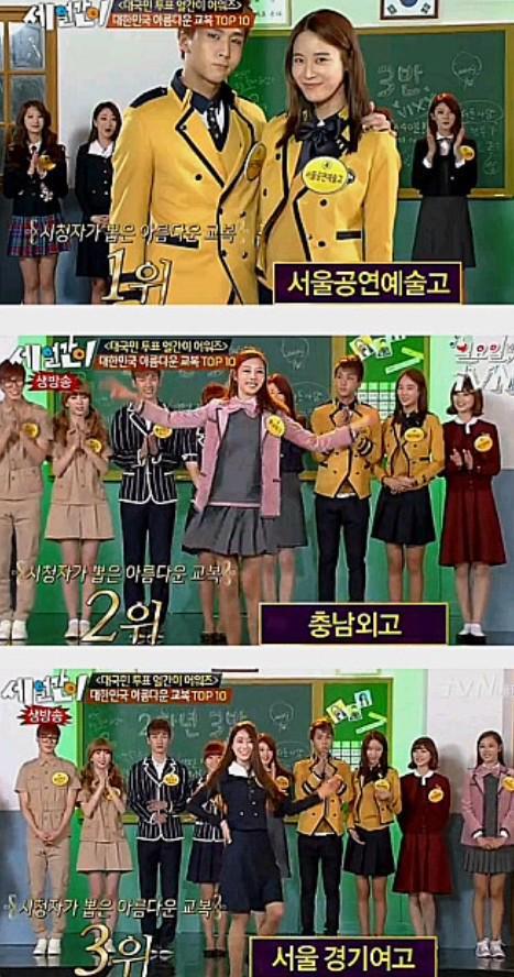 """টুইটারে Chuuu_blossom: """"👑韓国の高校制服ランキング👑 TOP3 ..."""