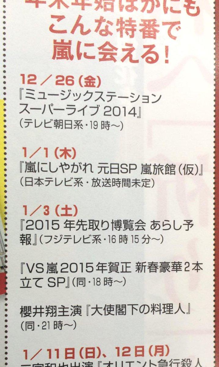 ■1/1(木) 嵐にしやがれ 元日SP 嵐旅館(仮) 嵐旅館…? http://t.co/5PuH59rN7c
