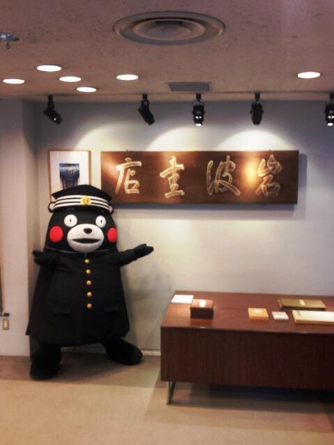 岩波書店にあのくまモンが・・・!?これはいったいどういうことなのでしょうか・・・? http://t.co/wlAWAOeWe1