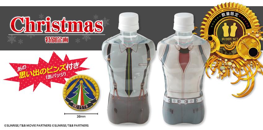 「キャラクロ feat. 劇場版 TIGER & BUNNY -The Rising」12月13日(土)~クリスマス特別企画!ボトルウォーターバディセットが登場!