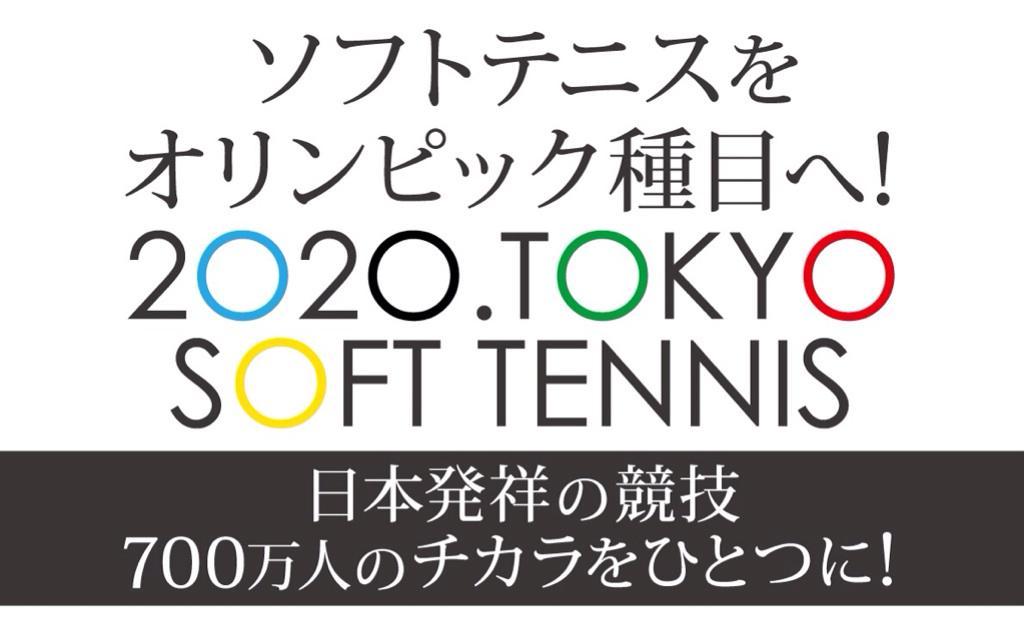 ぉまみ on Twitter \u0026quot;がんばろう!ソフトテニス!!! http//t.co/OxeCpujw1O\u0026quot;