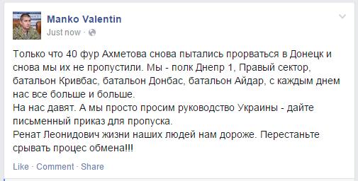 Милиционеры, которые пострадали в боях за Украину, пройдут реабилитацию в странах Евросоюза, - Антон Геращенко - Цензор.НЕТ 2997