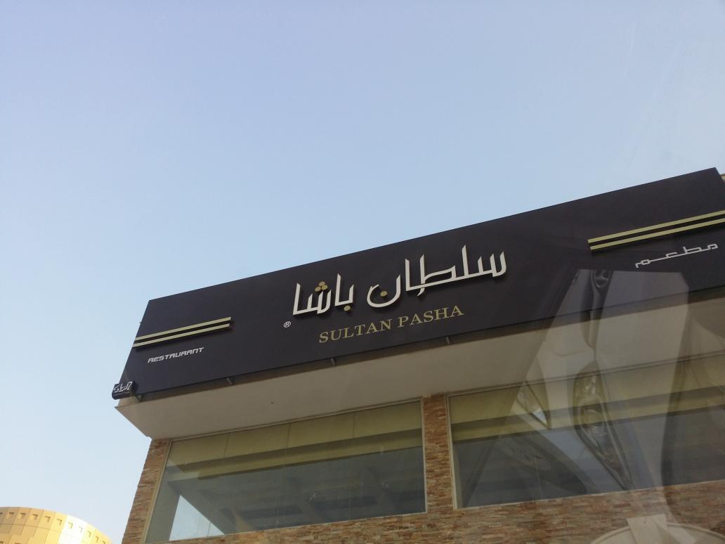 مطعم سلطان باشا