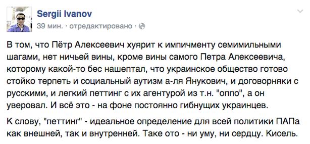 Порошенко уволил миллиардера Косюка с поста первого замглавы АП - Цензор.НЕТ 3038