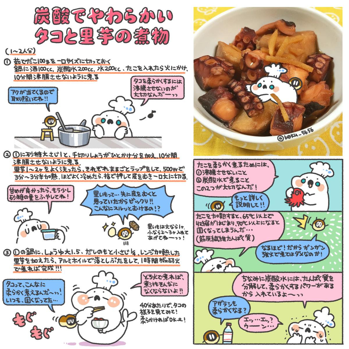 炭酸でやわらかいタコと里芋の煮物のレシピまとめました₍₍ ◝(OO)◟ ⁾⁾
