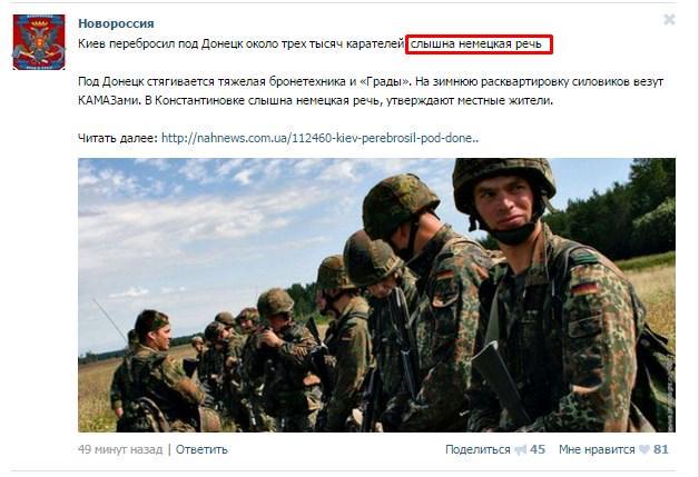 Пик военной конфронтации в Украине удалось преодолеть, - глава МИД Германии - Цензор.НЕТ 3482