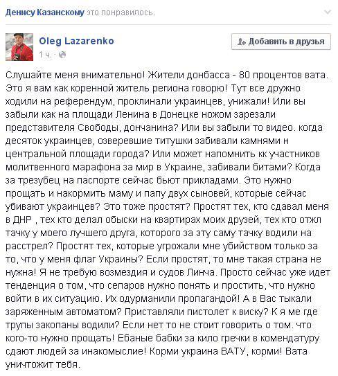 За сутки среди украинских воинов нет потерь, - СНБО - Цензор.НЕТ 5118