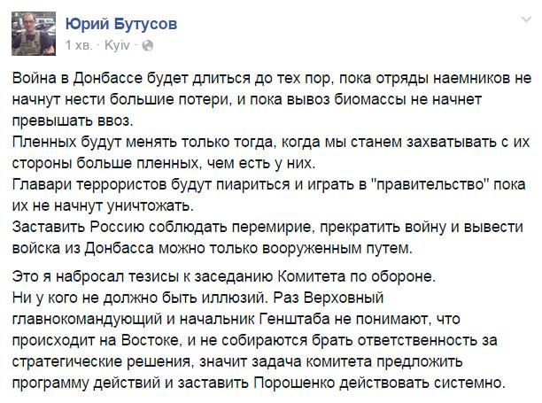 Конфликт на Донбассе прямо противоречит российским интересам, - Генштаб РФ - Цензор.НЕТ 771