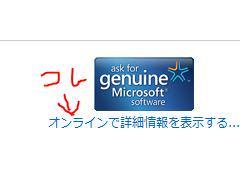 @MSHelpsJP ちなみに、Windows7でKB3004394をインストールして、正規品確認を行うと、購入を促されるみたいです。非正規品扱いされるようになっているのかもしれません。 http://t.co/eDsaTX1ZKB