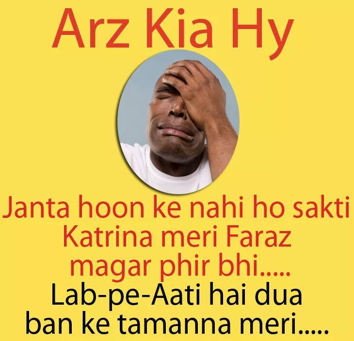 Gulnaaz On Twitter Hahahahahahaha Lab Pe Aati Hai Dua Ban Ke