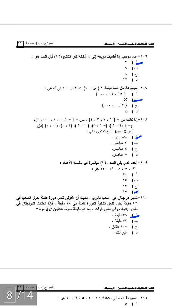 نماذج اختبار الرخصة المهنية للمعلمين السعودية مجلة رجيم