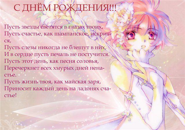 Открытка с днем рождения подруга аниме