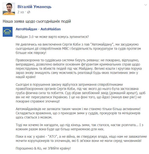 Ярема не собирается в отставку до 2019 года и хочет зарплату в 50 тысяч гривен - Цензор.НЕТ 1388