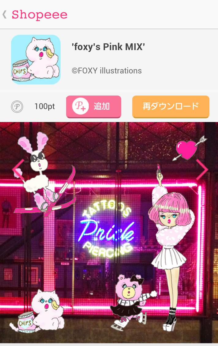 【NEWS】Snapeeeにて、FOXY illustrations初の無料スタンプ配信中♥︎ その名も'foxy's Pink MIX'!DLしてネ♪ http://t.co/D746JQDgmv   #Snapeee #FOXY http://t.co/Ln7kUnKQBl