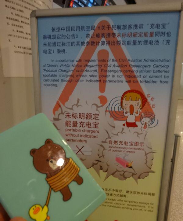 中国渡航の人に注意。本体に容量の書いてないモバイルバッテリーは危険物とみなして没収されます。中国人がいくら説得しようと問答無用で徴収されます。そういうルールがはじまったので、持たないのがベターです。僕のLINEバッテリーも没収ですわ http://t.co/IzWxe9PeMT