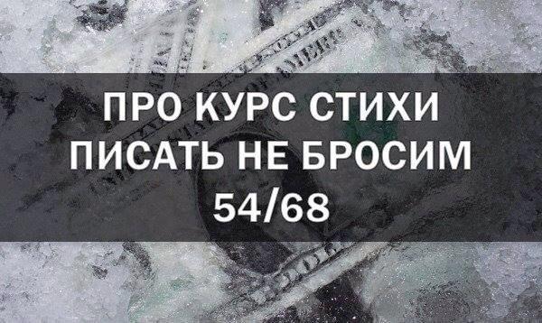 Курс евро в России впервые в истории взлетел до 69 рублей - Цензор.НЕТ 4179