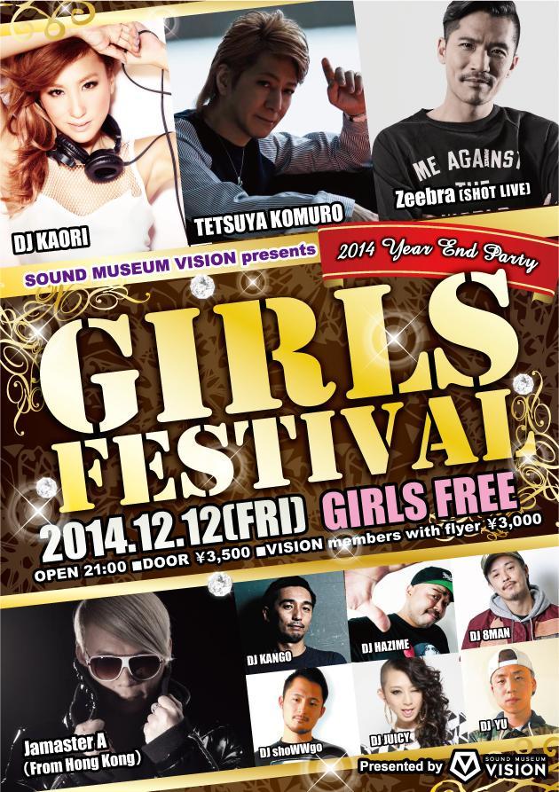 【12.12(金)GIRLS FESTIVAL @VISIONTOKYO info】 TETSUYA KOMURO @Tetsuya_Komuro 24:30~PALAY STRAT 大変混雑が予想されますので、お早めにご入場下さい! http://t.co/4vMIC4lLn2