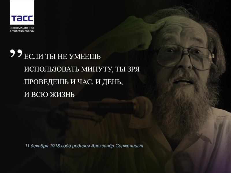 солженицын цитаты в картинках что отец наташи