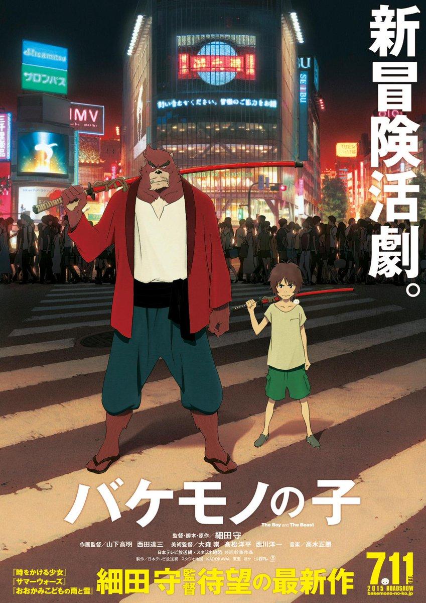 Le top(ic) des films d'animation jap et des réalisateurs B4jp42zIYAAC0Zl
