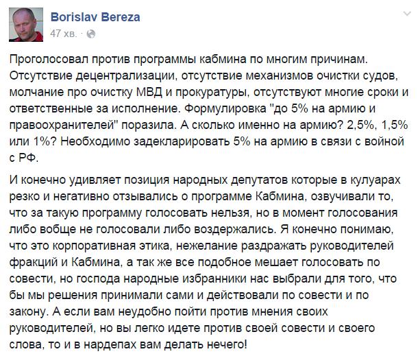 Назначение Довгого в руководство комитета парламента - это история для расследования, - Залищук - Цензор.НЕТ 7117